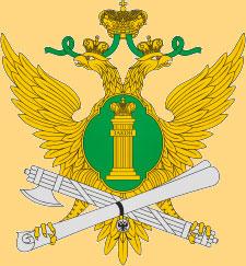 Отдел судебных приставов по Новомосковскому административному округу