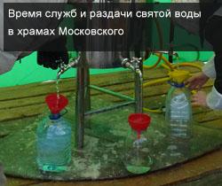 Крещенские богослужения. Раздача воды в храмах Московского