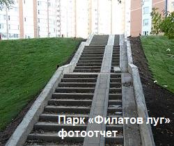Парк «Филатов луг» фотоотчет