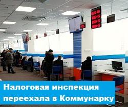 Налоговая инспекция переехала в Коммунарку