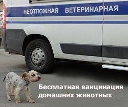 Бесплатная вакцинация домашних животных