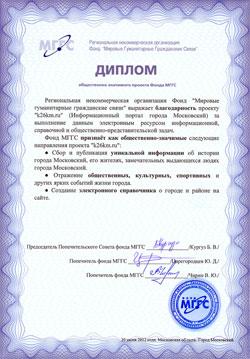 Проекту k26km.ru вручен диплом