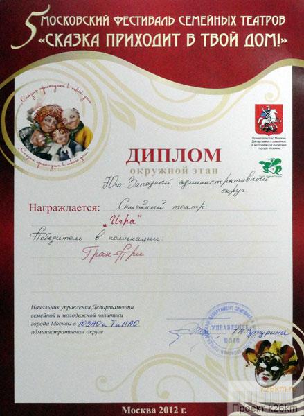 Семейный театр Игра победитель Гран При  Диплом Семейный театр Игра победитель Гран При