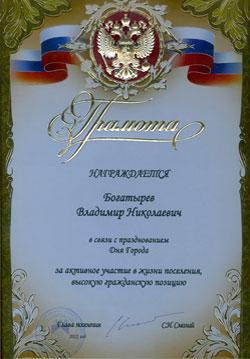 Грамота главному редактору портала города Московский k26km.ru Владимиру Богатырёву