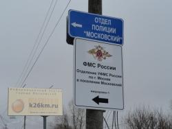 ушей Адреса уфмс россии по г москве было, что