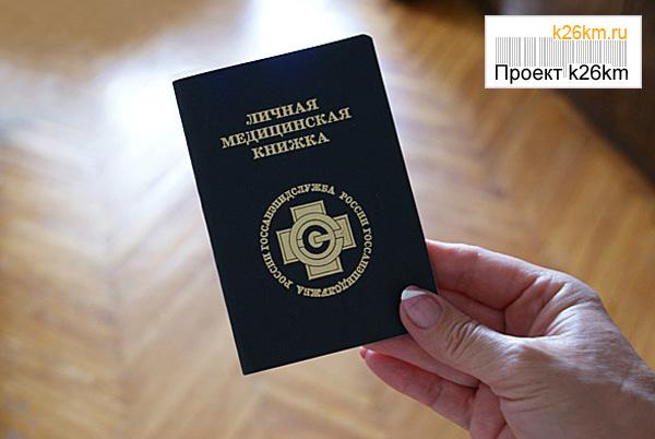Где получить личную медицинскую книжку в Москве Южное Чертаново