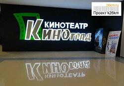 Акция в Кинограде в Московском