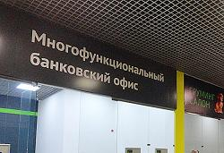 Какие банки в Московском работают в выходные?