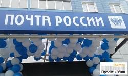 В Московском откроется новое почтовое отделение