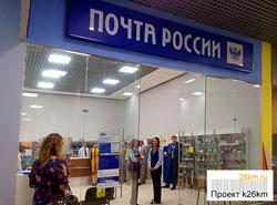 Почтовое отделение в городе Московский. Почтовый индекс Московского