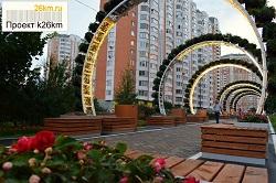 Московский преображается ко Дню города