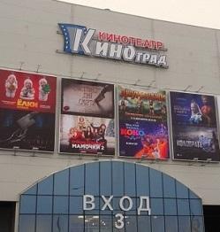20 декабря фильмы по 100 рублей