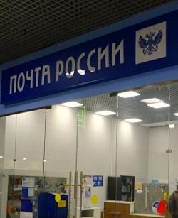 Как работают отделения почтовой связи Почта России в праздники?