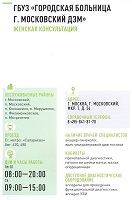 Брошюра «Здравоохранение ТиНАО в вопросах и ответах»
