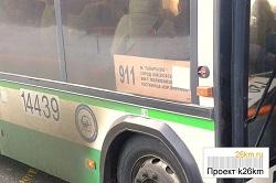 Изменяется время начала движения автобуса №911