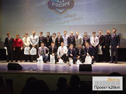 Прошла церемония награждения футболистов ФК «Росич»