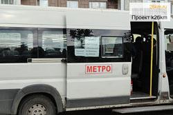 От ПМГП до Юго-Западной курсируют маршрутные такси б/н