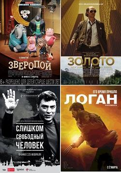 Премьеры этой недели в кинотеатре «КИНОГРАД»