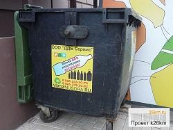 Продолжается установка контейнеров для пластиковых бутылок
