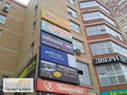Сетевой магазин «Заодно» откроется в Московском