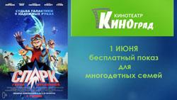 В кинотеатре «КИНОГРАД» пройдет бесплатный показ