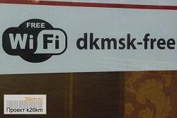 ДК «Московский» запустил бесплатный Wi-Fi