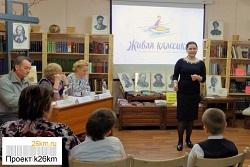 Всероссийская неделя «Живой классики» в библиотеке