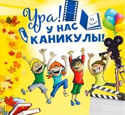 Детский фестиваль «Ура! У нас каникулы!» пройдёт в ДК