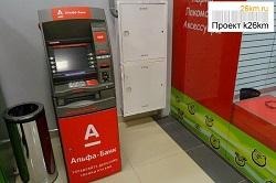 Банкомат Альфа-Банка установлен в ТРК «Новомосковский»