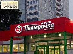 На месте Ленинского РАЙПО откроется «Пятерочка»