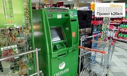 Банкомат установлен в супермаркете Ленинское РАЙПО