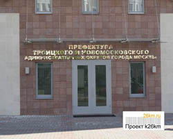 Префектура ТиНАО переехала в Коммунарку