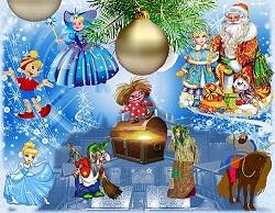 Все желающие приглашаются на новогоднюю сказку