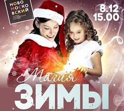 Праздничное мероприятие «Магия зимы» пройдет в Московском