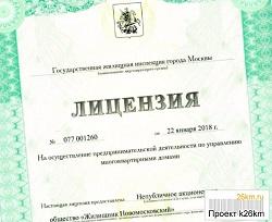 Жилищник Новомосковский получил лицензию