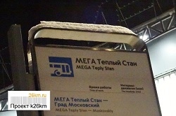 Новый автобус №446 будет курсировать до Меги через м. Саларьево