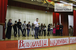 Вечер встреч выпускников в школе №2065 корп. 3