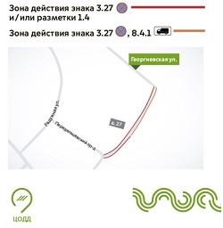 На ул. Георгиевская вводится ограничение на остановку ТС