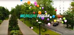 Московский в сериале «Мелодия любви»