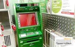 В магазине «Пятёрочка» установлен банкомат
