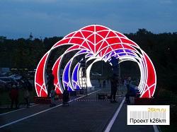 Светодиодные арки украсили улицу Радужная