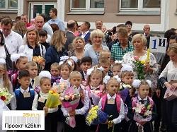 В школы Московского пошел 41 класс первоклассников