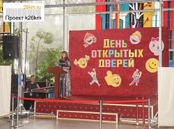 Программа второго Дня открытых дверей в ДК