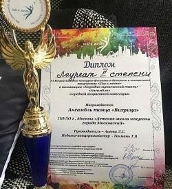 Ансамбль танца «Вихрица» стал Лауреатом II-й степени