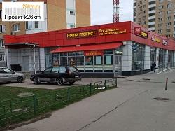 Дата открытия магазина «Home Market»