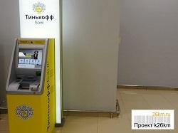 В Московском установлен банкомат «Тинькофф Банк»
