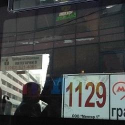 На маршруте №1129 проезд можно оплатить картой