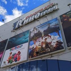 Акции в кинотеатре Киноград Московский