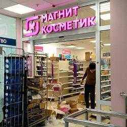 «Магнит Косметик» открывается в Московском