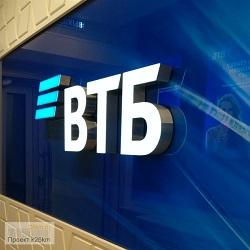 Меняется график работы банка ВТБ